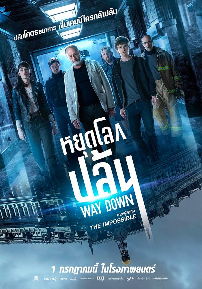 Way Down (2021) หยุดโลกปล้น
